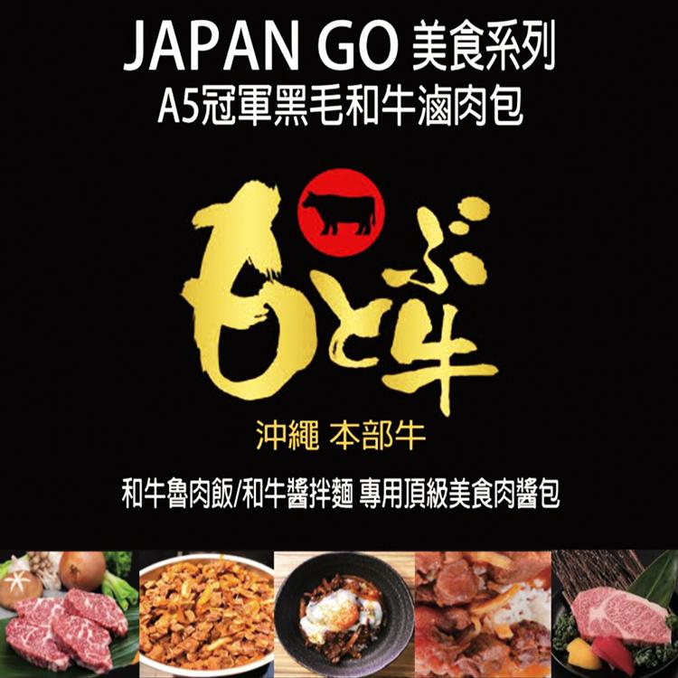 A5冠軍黑毛和牛滷肉包-300g-包-日本沖繩本部牛-嚴選砥家