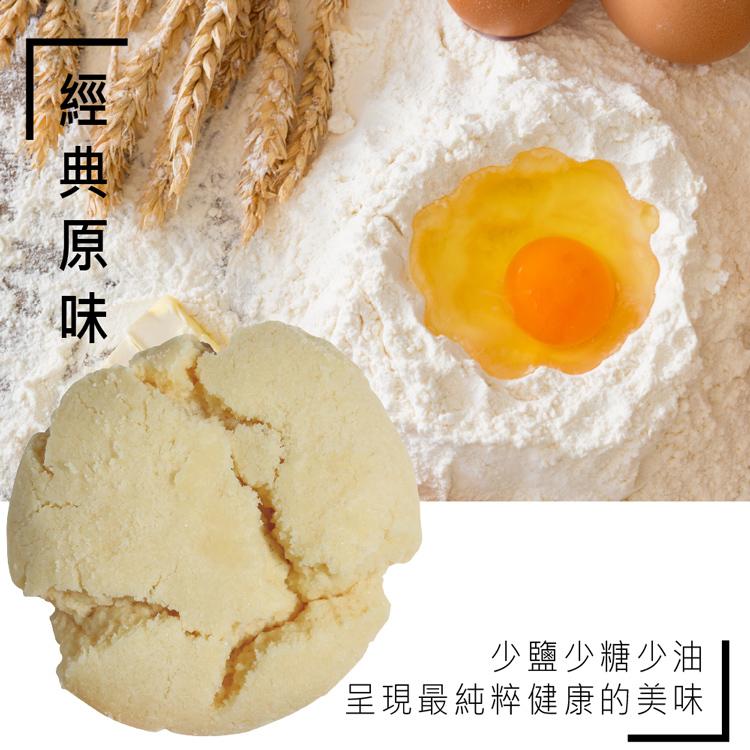 一米麥-口酥餅-桃酥-低糖-低油脂-嚴選砥家