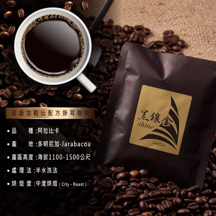 濾掛式咖啡綜合組-黑鑲金-嚴選砥家-超級加勒比配方