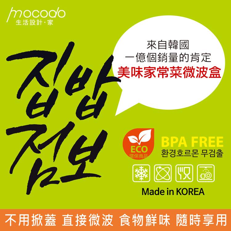 嚴選砥家-韓國蒸氣加熱微波盒-經濟組